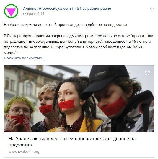 """Семь лучших ЛГБТ-сообществ """"ВКонтакте"""""""
