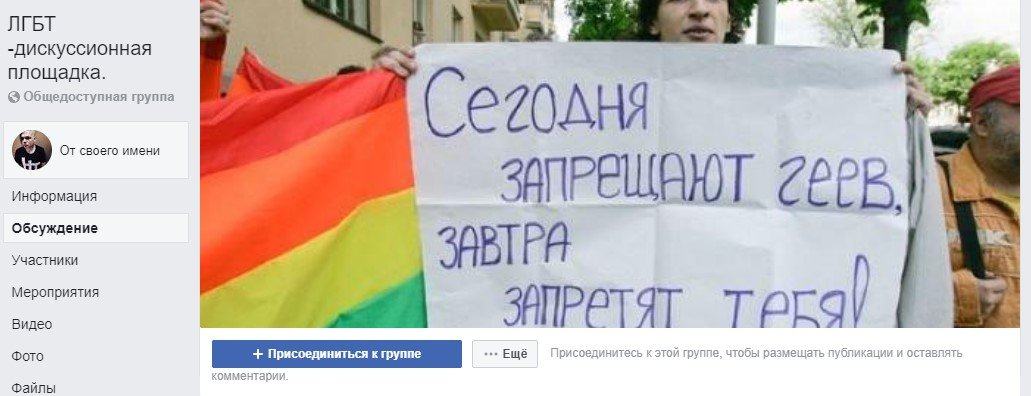 Семь лучших ЛГБТ-сообществ в Facebook