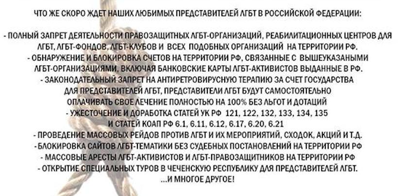 """""""Пила"""" угрожает российским ЛГБТ-активистам и журналистам расправой"""