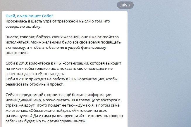 Семь лучших телеграм-каналов про ЛГБТ