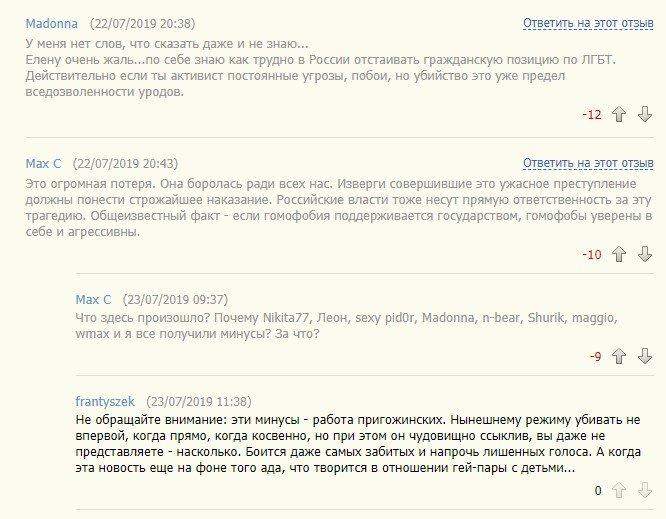 """На Gay.ru """"задизлайкали"""" все комментарии под новостью об убитой ЛГБТ-активистке"""