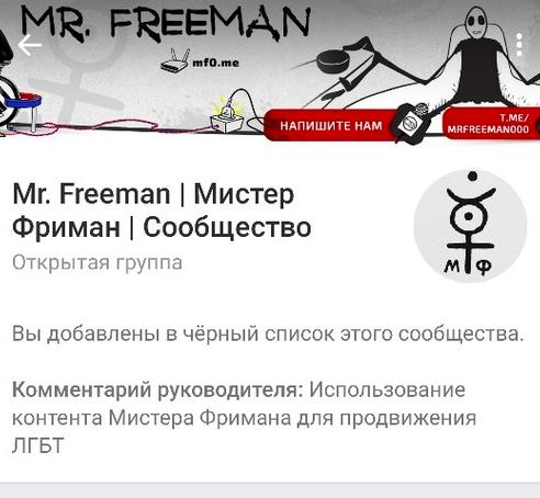 Мистер Фриман оказался гомофобом