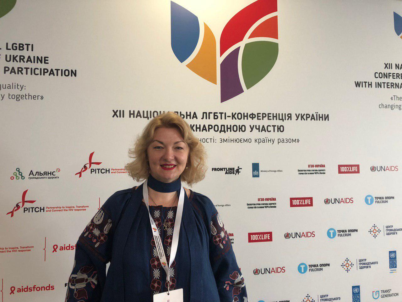 XII Национальная ЛГБТИ-конференция Украины