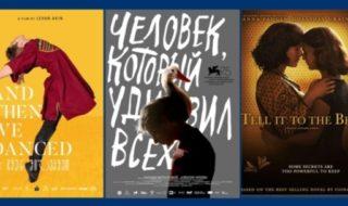Пять квир-фильмов