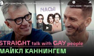 канал ЛГБТК