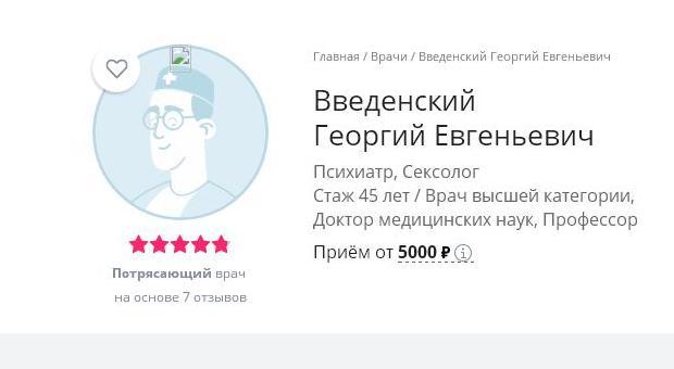 Психиатр Георгий Введенский: Надо помогать бороться с гомосексуальным влечением