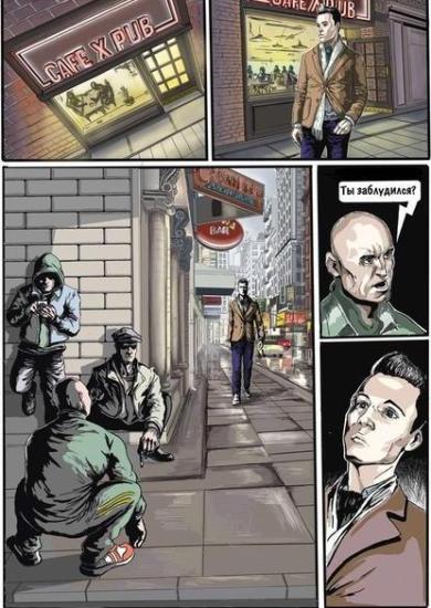 Российский Гей-Мен стал героем комикса