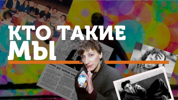 истории ЛГБТ-движения