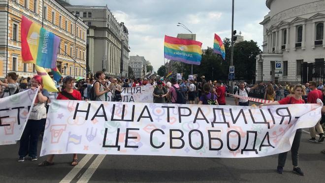 защита ЛГБТ