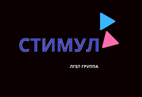 ЛГБТ-группа Стимул
