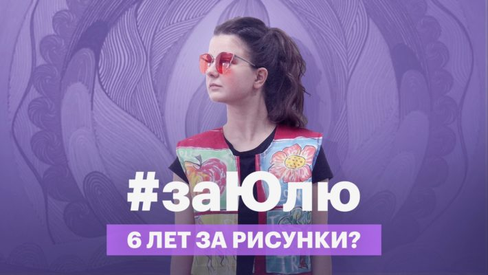 в поддержку Юлии Цветковой