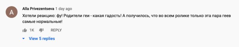 """Россиян возмутил пропагандистский ролик про """"гей-маму"""""""