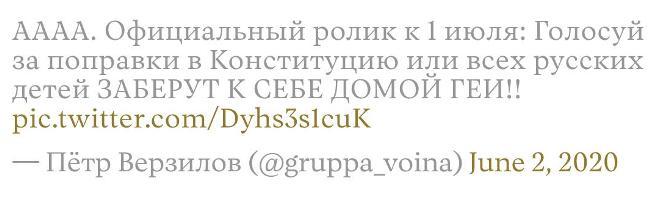 """""""Гей-мама"""" из клипа проголосует против поправок в Конституцию"""