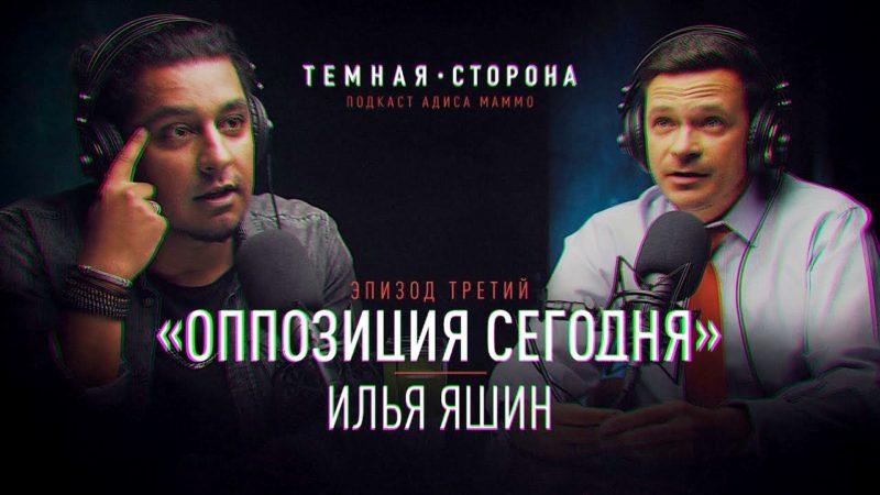 Илья Яшин рассказал о призыве геев в армию