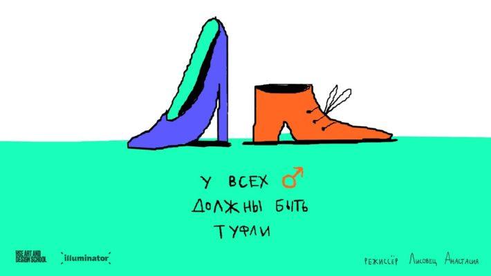 анимация