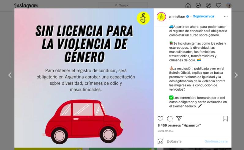 В Аргентине будущие водители будут проходить курсы уважения к женщинам и ЛГБТИК