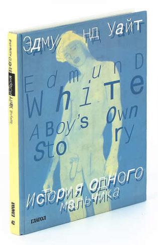 5 книг, которые нужно прочесть геям до тридцати