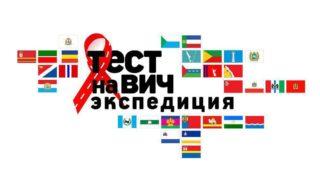 конкурс НКО против ВИЧ-инфекции
