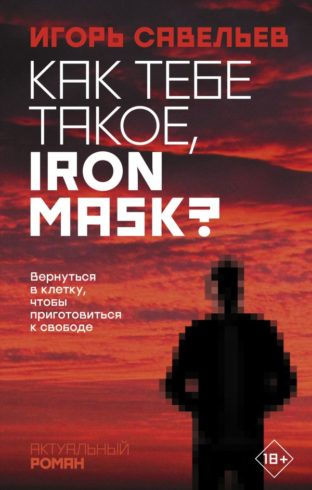 Квир-книги о российском протесте: против отца, против системы, против тишины