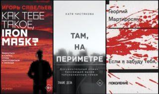 гей-литература