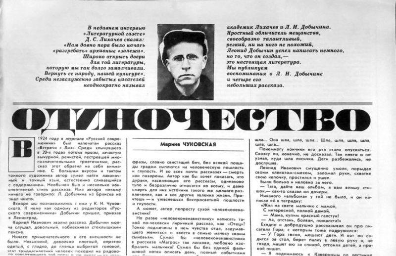 Леониду Добычину - 127