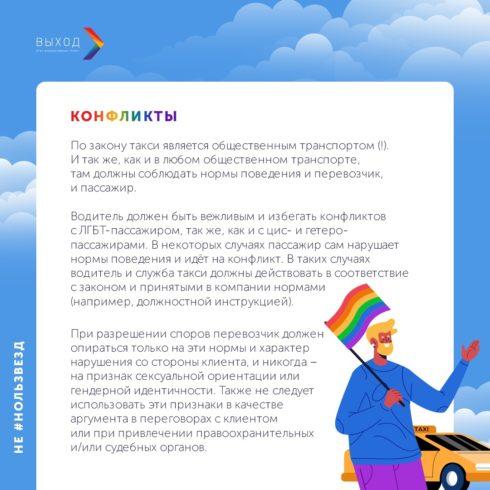 «Выход» запустил кампанию #нользвёзд: против гомофобии в такси