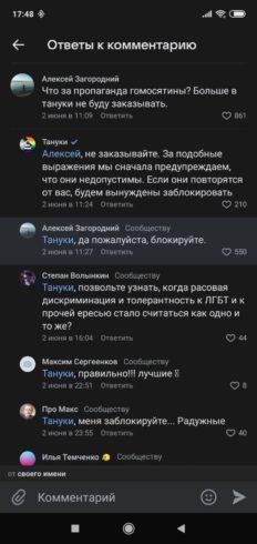 Гомофобы штурмуют соцсети «Тануки»