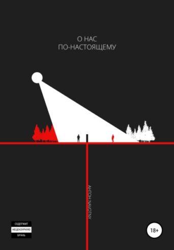 Квир-книги о поиске настоящего: прогулки по Новой Англии и Подмосковью