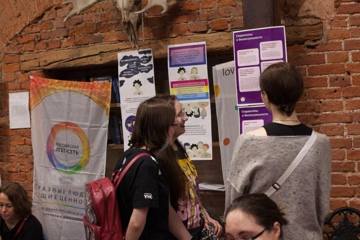 «Интерактивная выставка о бисексуальности»