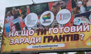 гомофобная реклама