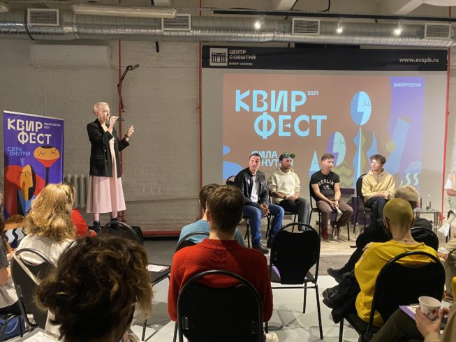 Питерский прайд-фестиваль: ЛГБТ и искусство