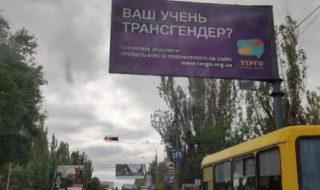 лгбт-билборды
