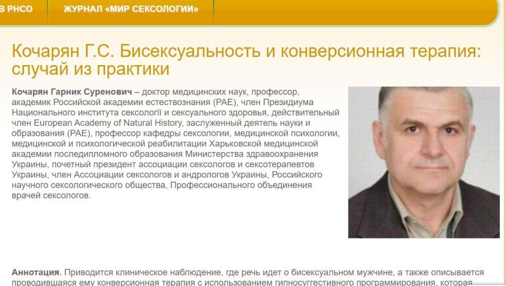 Сказ о том, как доктор Кочарян от бисексуальности лечил